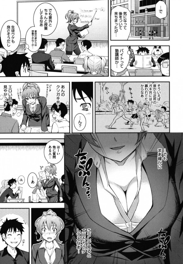 小さなころから一緒にいた女らしくないお姉さんのスーツ姿が綺麗だったから職場に押しかけてエッチに迫る! (3)