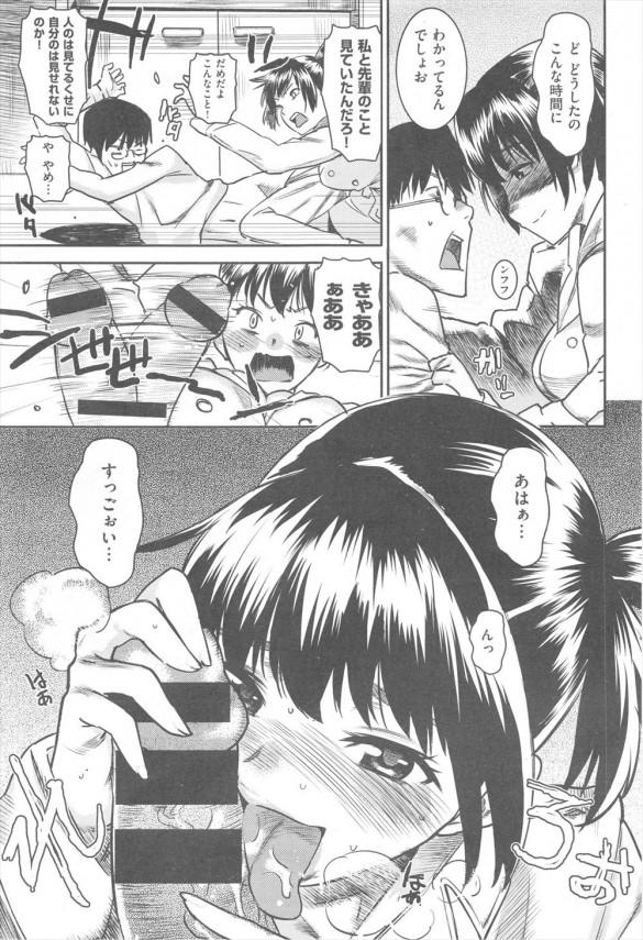 【エロ漫画・エロ同人誌】同僚の天使だと思ってた子が実は超ヤリマンで大嫌いな先輩のチンポをフェラしてたんだがwww (7)
