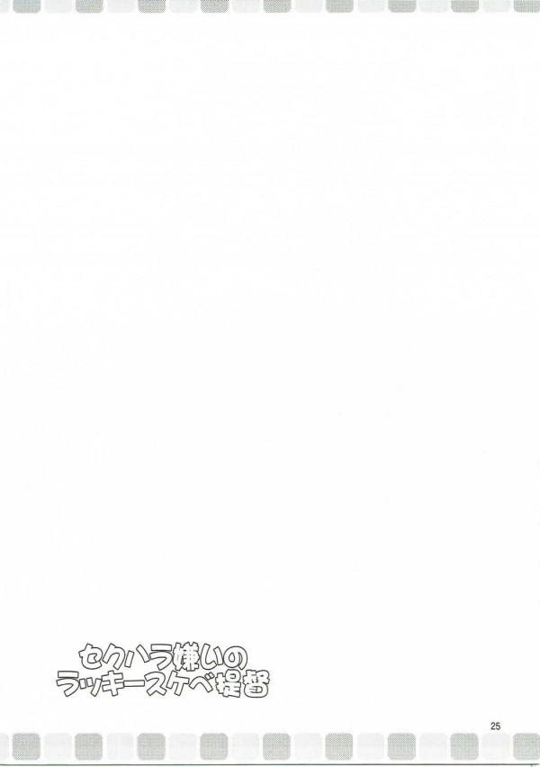 【艦これ エロ漫画・エロ同人】ラッキースケベ提督が事あるごとに艦娘たちのおまんこを顔面で受け止めてしまうwww (23)