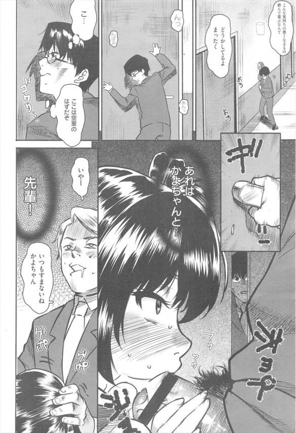 【エロ漫画・エロ同人誌】同僚の天使だと思ってた子が実は超ヤリマンで大嫌いな先輩のチンポをフェラしてたんだがwww (4)