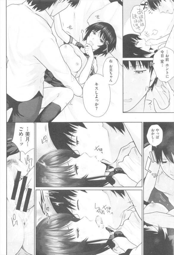 【エロ漫画】普通じゃないことをしてみたい妹から近親相姦誘われたけど断れるわけないんだが【無料 エロ同人】(10)