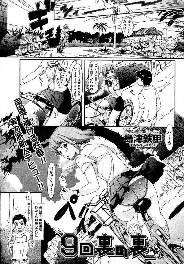 [島津鉄甲] 9回裏の裏 (1)