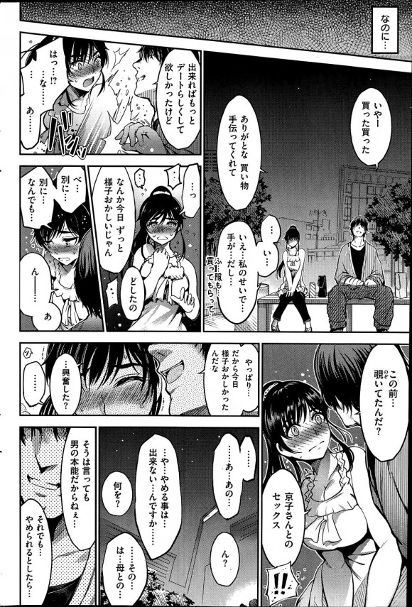 【エロ漫画】母親の浮気相手に反発する娘だったが、彼に絆されて最後には母娘丼を頂かれちゃう!!【無料 エロ同人誌】 (10)