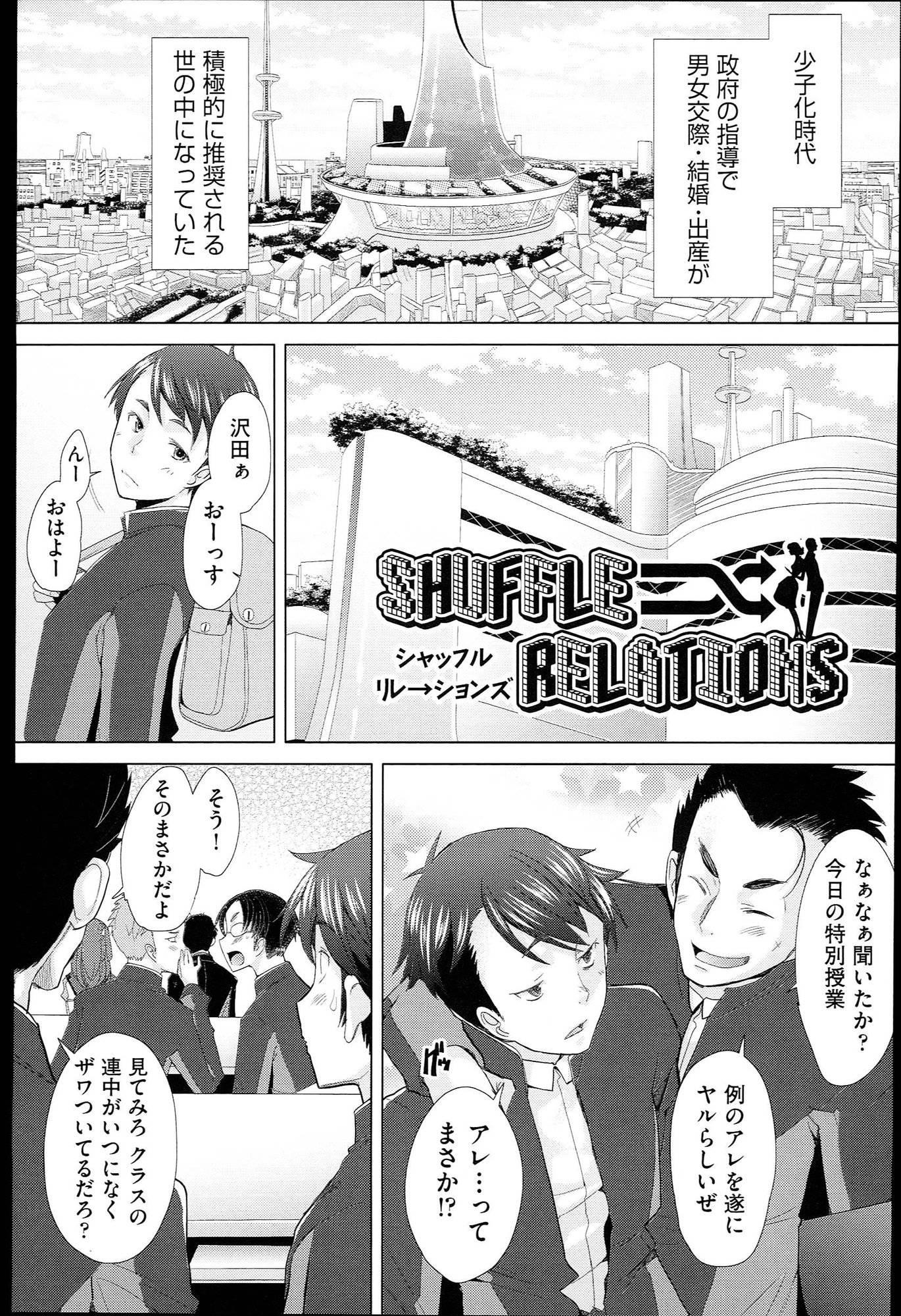 [堺はまち] Shuffle relations (1)