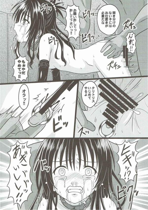 美柑狩り (To LOVEる -とらぶる-) (5)