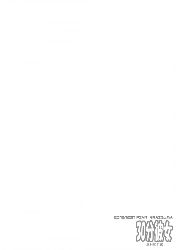 抽選会に当選して卯月ちゃんと30分彼女になれたから早速恋人同士の営みをさせてもらう♪【モバマス エロ漫画・エロ同人】 (4)