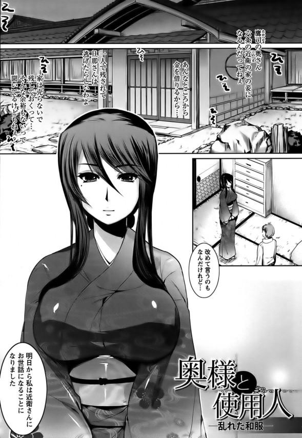 [狼亮輔] 奥様と使用人 -乱れた和服- (1)