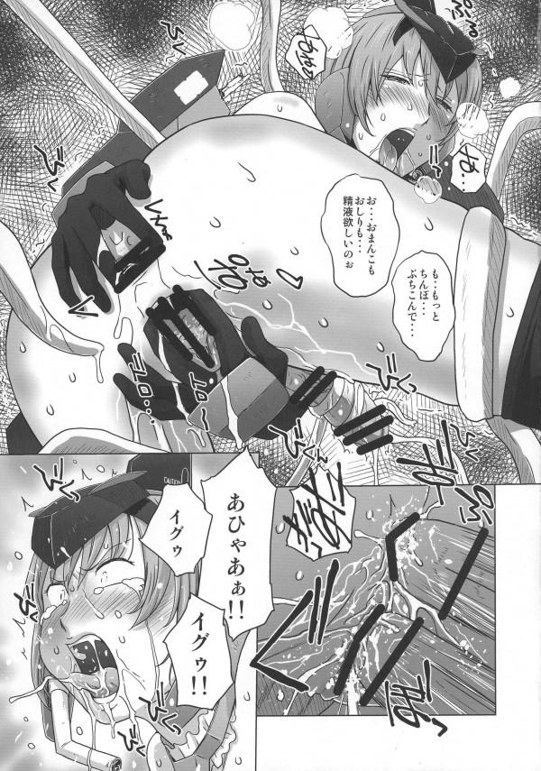 【フレームアームズ・ガール エロ漫画・エロ同人】触手に襲われたスティレットがフタナリチンポを扱かれて陵辱されちゃってるよwww (13)