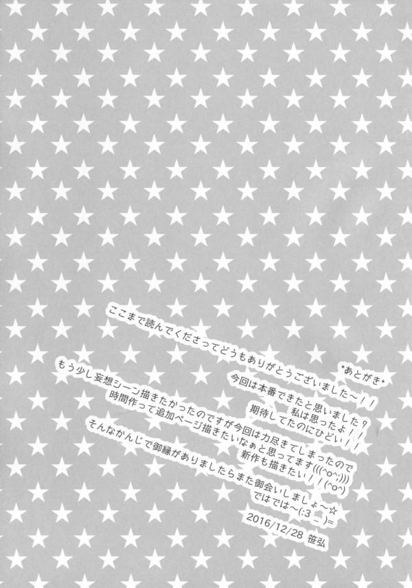 【モバマス エロ漫画・エロ同人】スマタえっち以外させてくれないありすに大人のおもちゃで対抗!wwwこれならエッチできる…はず? (12)