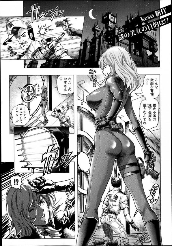 [keso] 女怪盗FFのSexy Adventure (1)