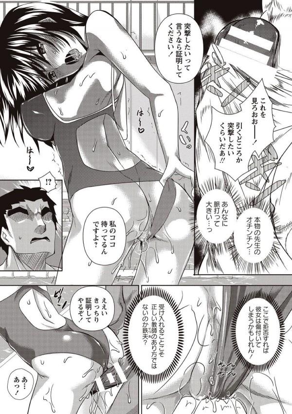 【エロ漫画】巨乳水泳少女が先生をオカズにオナニーしてたら先生に見られちゃったンゴwwwフル勃起したチンコ素股してクリトリスに射精させたらガッツリ中出しセックスしちゃってるwww (8)