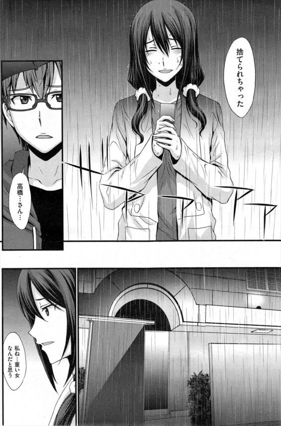 【エロ漫画・エロ同人】旦那に浮気されて捨てられた人妻とホテルで慰めセックス! (6)