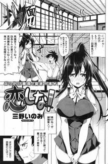 剣道で勝ったら告白すると決めていたが強すぎる彼女に勝てないでいると、彼女の姉に特訓してもらうことになりエッチな展開にwww