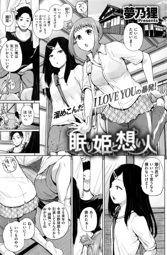 [夢乃狸] 眠り姫と想い人 (1)