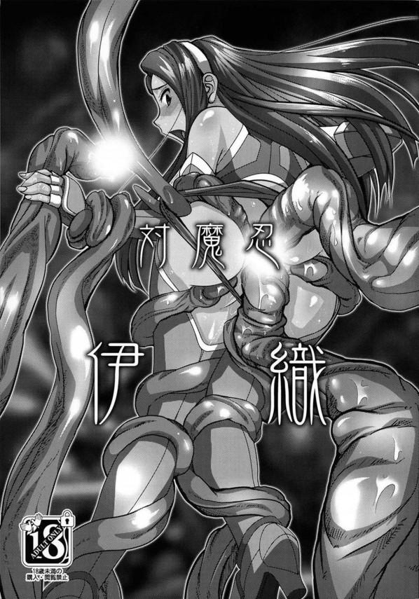 対魔忍 伊織 (アイドルマスター) (1)