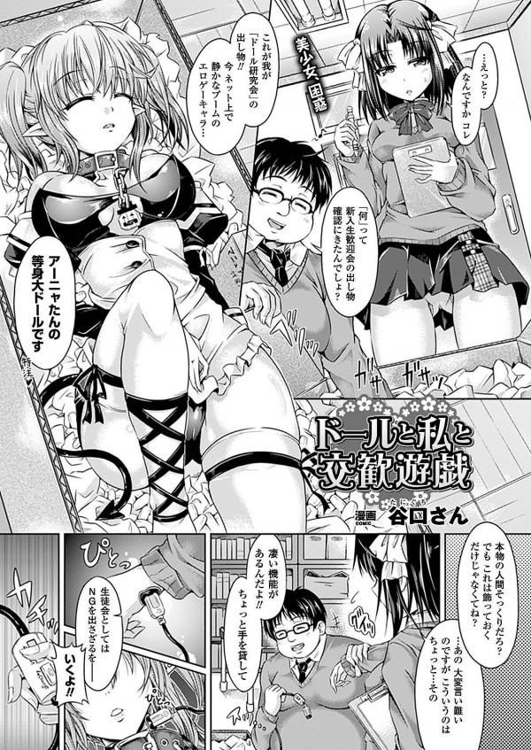 フタナリ化したエロゲーキャラ「アーニャ」のドールと美少女女子校生に女体化したキモデブ君がセックスしまくる!! (1)