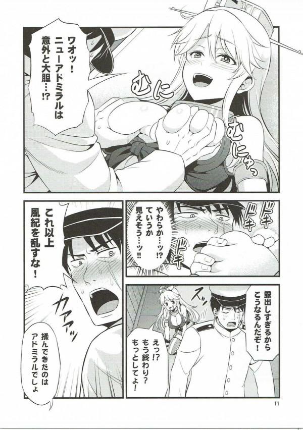 【艦これ エロ漫画・エロ同人】ラッキースケベ提督が事あるごとに艦娘たちのおまんこを顔面で受け止めてしまうwww (9)