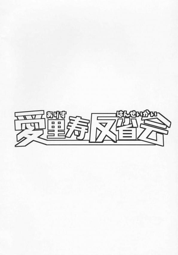 【ガルパン エロ漫画・エロ同人】処女貧乳のかわいい島田愛里寿ちゃんが調教エッチされちゃう~ww (3)