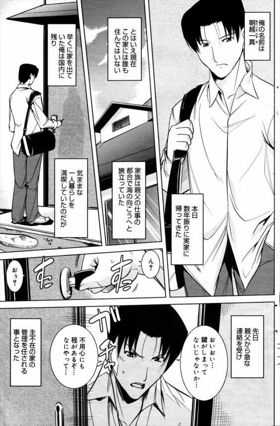 [TANABE] シス☆クラ Sister Crisis (1)