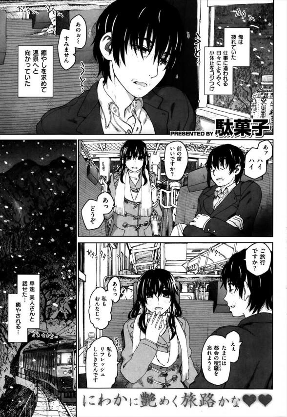 [駄菓子] 癒やしの秘湯 (1)