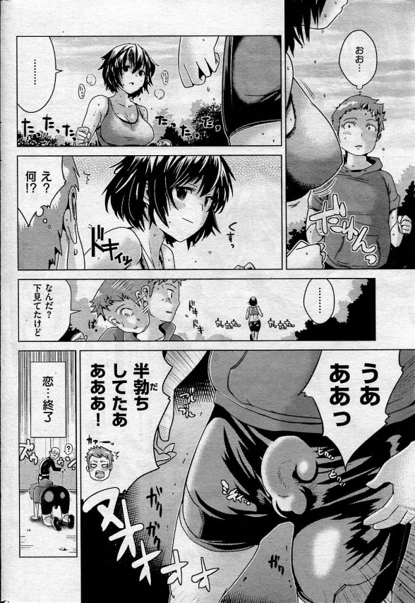 【エロ漫画・エロ同人】ダイエットで毎朝ジョギングしていたら一目惚れした人妻とセックスできちゃった♪ (2)