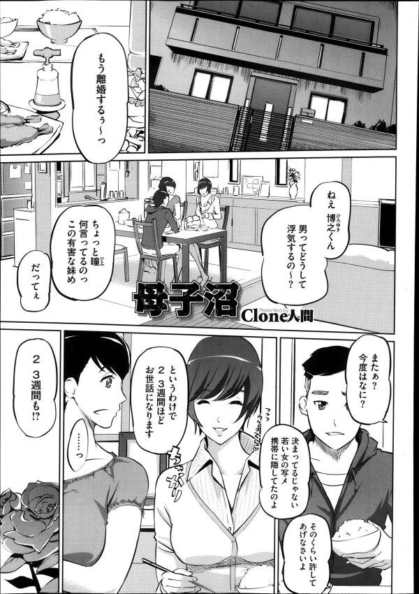 [Clone人間] 妻子沼 (1)