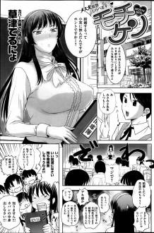 お見合いすることが決まった女教師は用務員のおっさんとセックスすることになってしまう!!