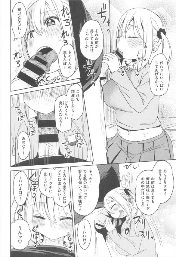 【エロ漫画】彼女が重度のニオイフェチで困ってるんだが、その代わり幼児コスプレさせちゃう【無料 エロ同人】(14)
