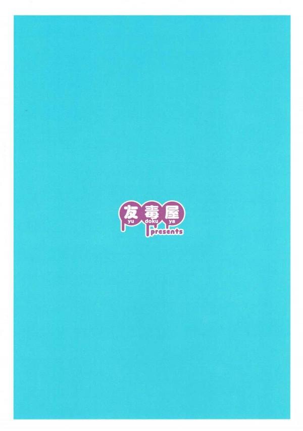 【艦これ エロ漫画・エロ同人】ラッキースケベ提督が事あるごとに艦娘たちのおまんこを顔面で受け止めてしまうwww (25)