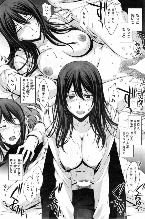 【エロ漫画・エロ同人】旦那に浮気されて捨てられた人妻とホテルで慰めセックス! (17)