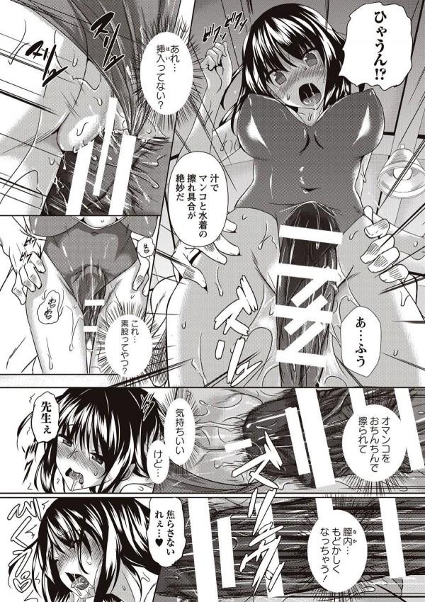 【エロ漫画】巨乳水泳少女が先生をオカズにオナニーしてたら先生に見られちゃったンゴwwwフル勃起したチンコ素股してクリトリスに射精させたらガッツリ中出しセックスしちゃってるwww (9)