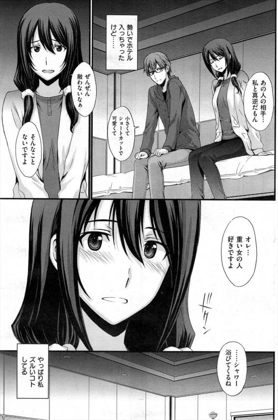 【エロ漫画・エロ同人】旦那に浮気されて捨てられた人妻とホテルで慰めセックス! (7)