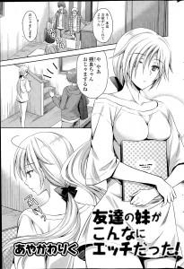 【エロ漫画・エロ同人】友達の妹にオナニーを見られたら続けて欲しいと頼まれてトイレでセックスすることになってしまうwww