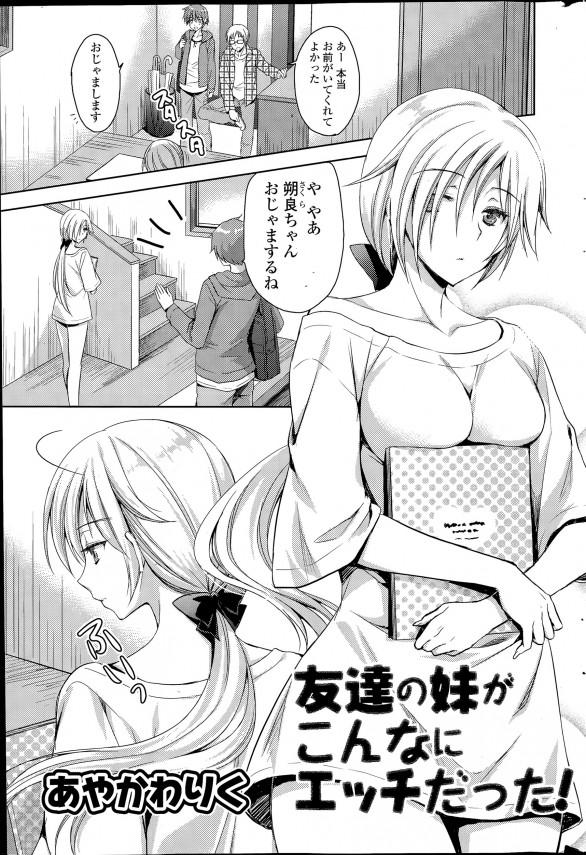 【エロ漫画・エロ同人】友達の妹にオナニーを見られたら続けて欲しいと頼まれてトイレでセックスすることになってしまうwww (1)