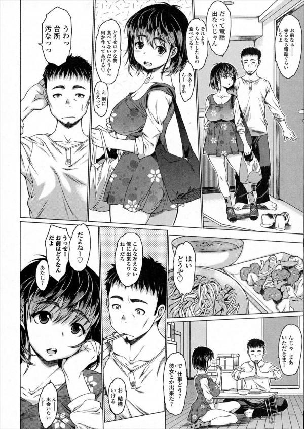 【エロ漫画・エロ同人誌】エッチなことをしていた妹と再会すると、今度は最後までして童貞を卒業する!! (4)