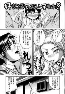 【エロ漫画・エロ同人誌】友達二人が弟にフェラするのを見ていた姉はつい興奮して姉弟でセックスまでしちゃうwww