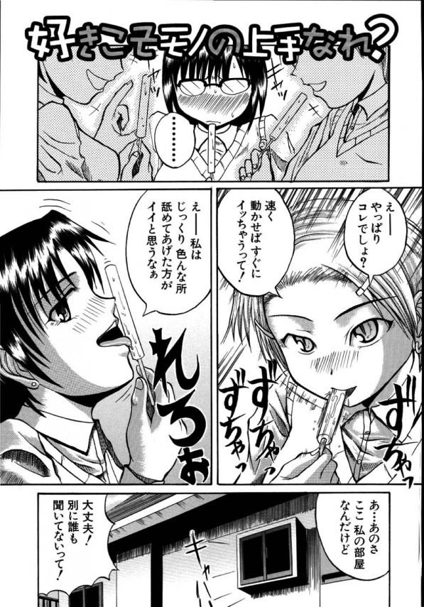 【エロ漫画・エロ同人誌】友達二人が弟にフェラするのを見ていた姉はつい興奮して姉弟でセックスまでしちゃうwww (1)
