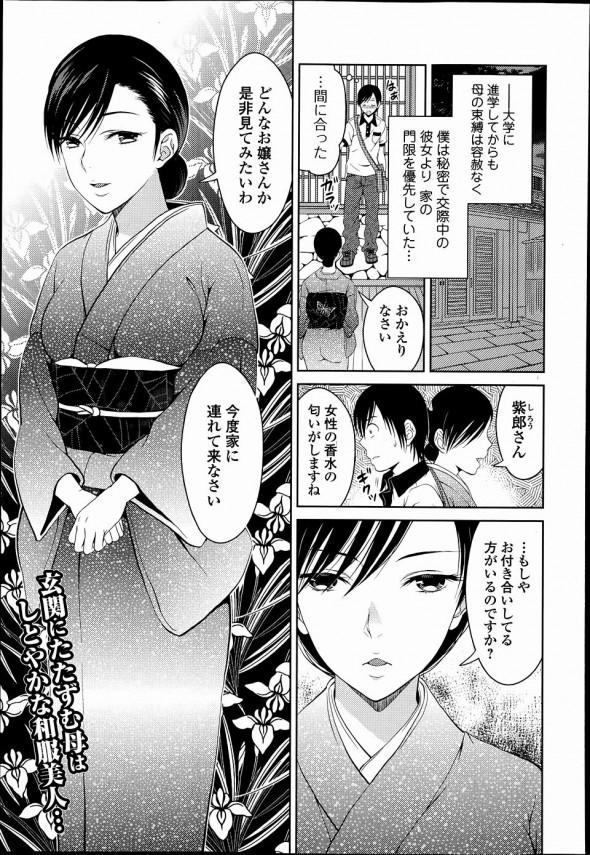 【エロ漫画】母親に見られながら恋人とエッチすることになるが、彼女よりも母親とのセックスの方が気持ちいいwww (1)