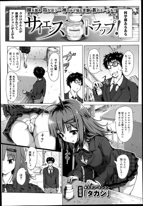 [タカシ] サイエンストラップ! (1)