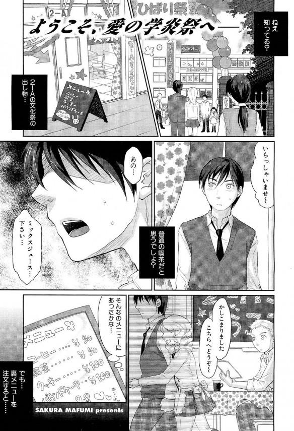 [佐倉まふみ] M.I (1)