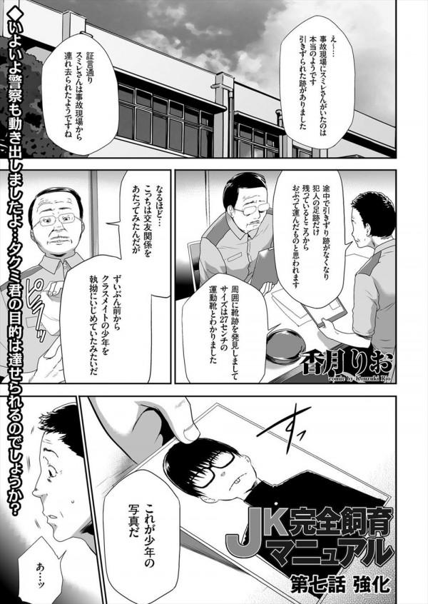 [香月りお] JK完全飼育マニュアル 第7話 (1)