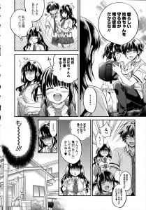 【エロ漫画】私の彼氏はロリコン野郎で妹のことばかりかまうので妹の下着を借りて彼を誘惑したらやっぱり元気になってくれて…【無料 エロ同人】
