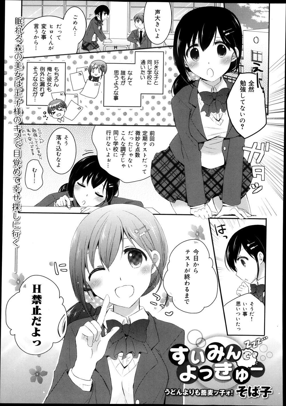 [そば子] すいみんよっきゅー (1)