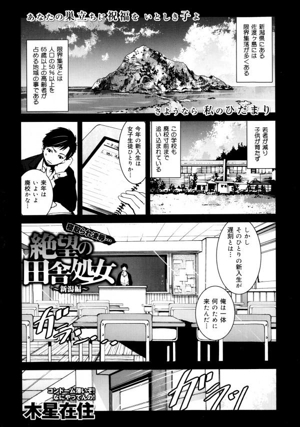 [木星在住] 絶望の田舎処女 ~新潟編~ (1)