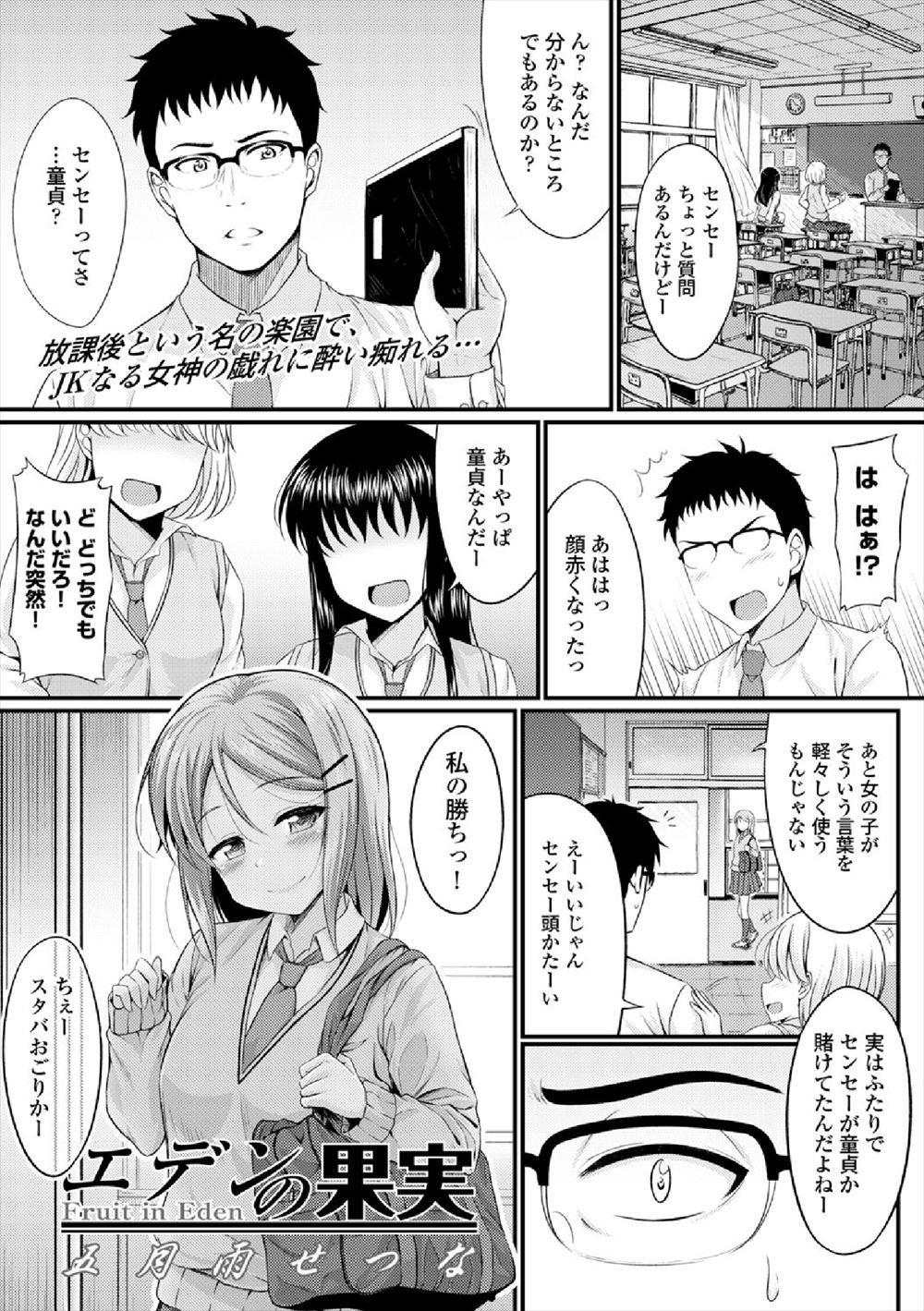 [五月雨せつな] エデンの果実 (1)
