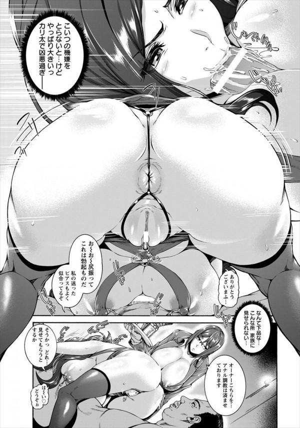 【エロ漫画】家族のために身体を売った人妻はデカチンのご主人様に何度もハメられて肉便器になるwww (3)
