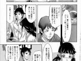 [鬼窪浩久] 身代わりの幹 (1)
