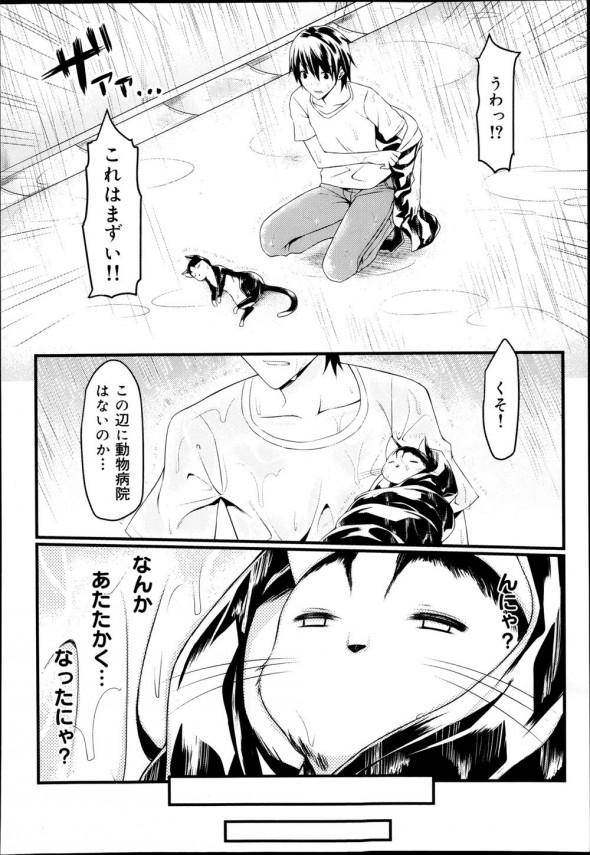 拾ってきた黒猫を飼うことにしたが、人間の女の子になっていて交尾を求めてきた!?!? (2)