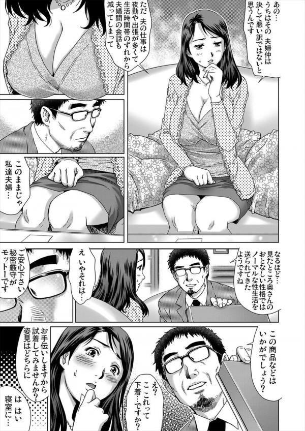 【エロ漫画・エロ同人】女性用下着の訪問販売をしている男は夜の性生活の相談も受けていて、人妻にエロ下着を着てもらうとハメるwww (6)