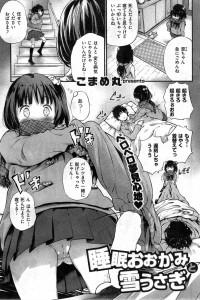 [こまめ丸] 睡眠おおかみと雪うさぎ (1)
